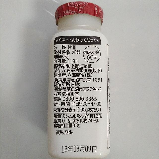 八海山の甘酒 あまさけは通販やスーパーで。甘すぎる?賞味期限はどのくらい?