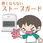 ストーブガード 熱くならない柵。赤ちゃんにも安心な楽天で人気のガードはこちら!