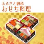 ふるさと納税は楽天で人気のおせちをゲット!博多久松や板前魂が人気!