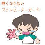 ファンヒーターガード 熱くならないおすすめ商品!吹き出し口タイプで赤ちゃんを守る対策を。