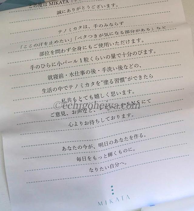 """""""楽天でTENOMIKATA"""